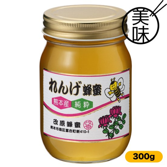 熊本産 れんげ蜂蜜 300g