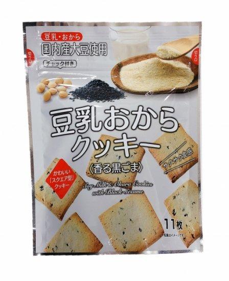 豆乳おからクッキー(香る黒ごま)