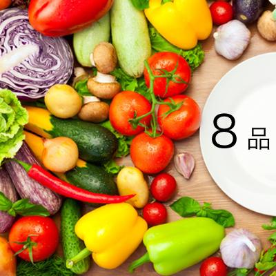九州野菜8品セット
