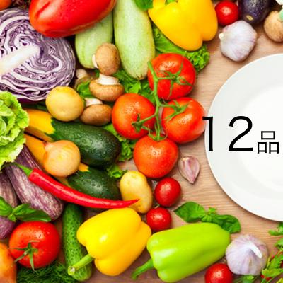 九州野菜12品セット