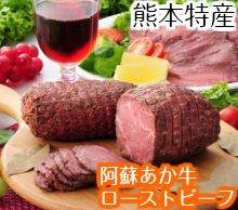 熊本和牛あか牛手作りローストビーフ