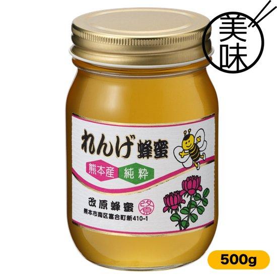 熊本産 れんげ蜂蜜 500g