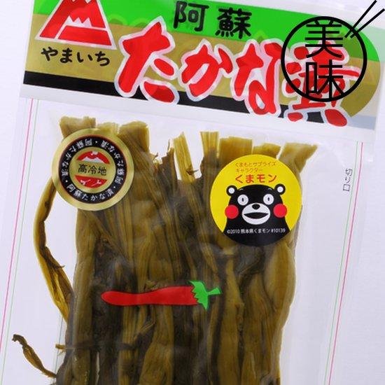 熊本阿蘇たかな漬