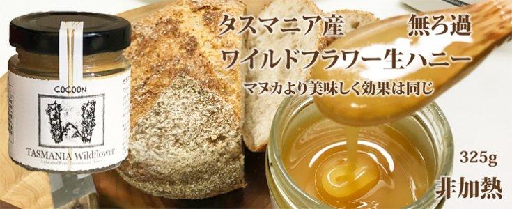 タスマニア島ワイルドフラワーハニー 非加熱 生ハチミツ 325g  美味しんぼ