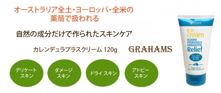 グラハムズ カレンデュラプラスクリーム120g