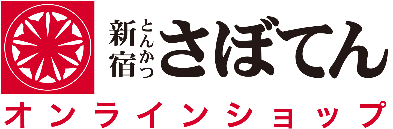 とんかつ新宿さぼてん オンラインショップ