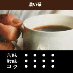 フレンチブレンド [豆]