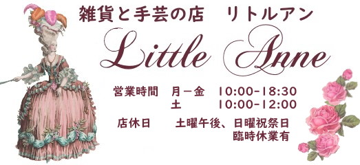 ◆Little Anne リトルアン◆薔薇雑貨、天使雑貨、ヴィクトリアン雑貨と手芸用品のお店