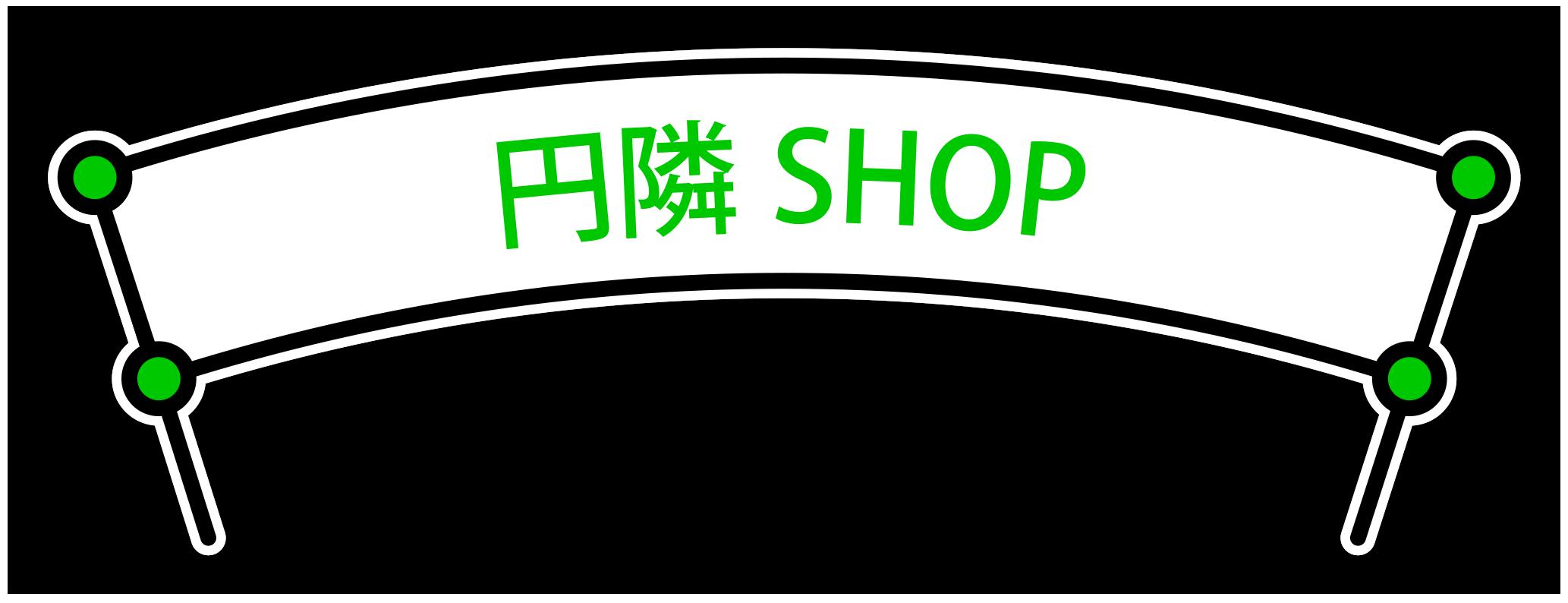 円隣 SHOP