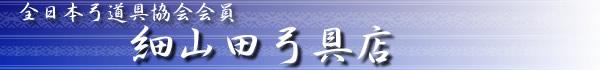 全日本弓道具協会会員 細山田弓具店