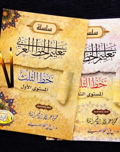 アラビア書道の練習帳2冊セット