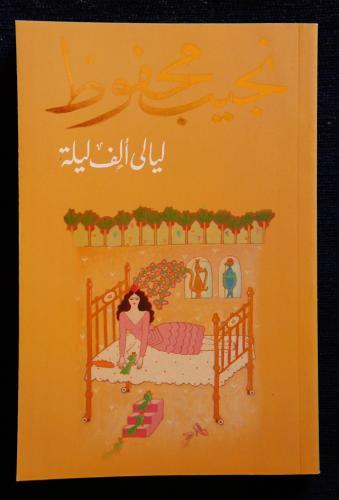 マギーブ・マフフーズ「Arabian Nights and Days」