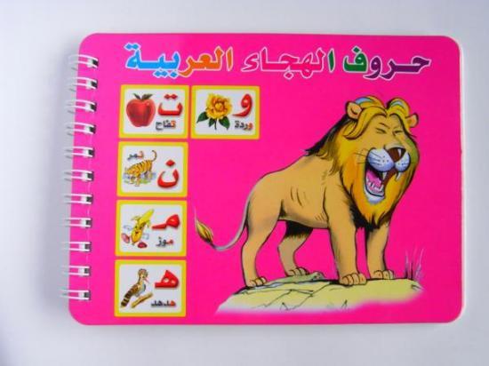 アラビア語のイラスト入り単語帳