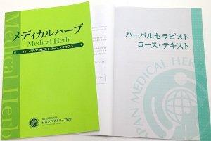 新宿校ハーバルセラピスト講座 月曜集中クラス