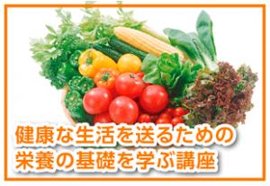 栄養と機能性食品講座