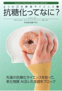 よくわかる健康サイエンス「 抗糖化ってなに?」