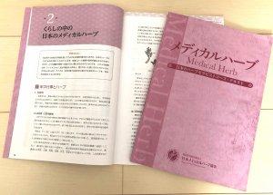 大宮校日本のハーブセラピスト講座  土曜集中クラス