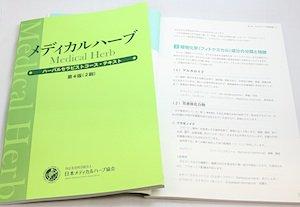 新宿校ハーバルセラピスト講座 火曜短期集中クラス