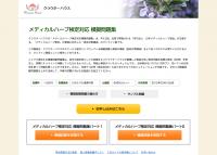 メディカルハーブ検定模擬試験オンライン版
