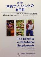 栄養サプリメントの有用性  第4版