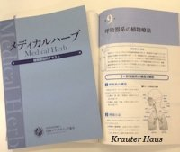 新宿校シニアハーバルセラピスト講座 木曜集中クラス
