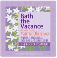 八重山の香り入浴料「バス・ザ・バカンス」ナイトジャスミン