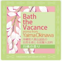 八重山の香り入浴料「バス・ザ・バカンス」月桃