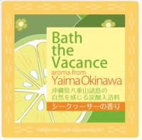 八重山の香り入浴料「バス・ザ・バカンス」シークヮーサー