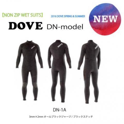 DOVE NON ZIP SPRING 【2017モデル】ダブ ノンジップ スプリング DN-MODEL ウェットスーツ