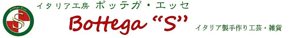 """イタリア工房 Bottega""""S"""" (ボッテガ・エッセ)イタリア製手作り工芸品・雑貨"""