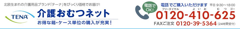 TENA テーナ 【介護おむつネット】 介護用紙おむつ格安通販