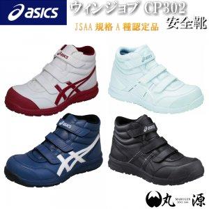 【アシックス】ウィンジョブCP302