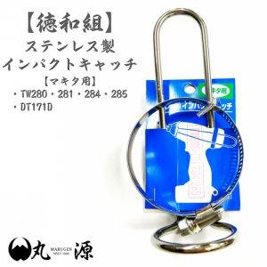 【マキタ用】ステンレス製インパクトキャッチ マキタTA280・281