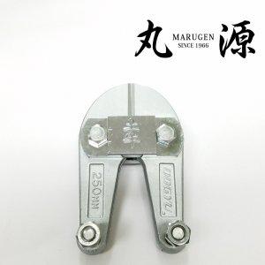 【土牛】*替刃* 磨きアルミボルトクリッパー(Kazu Model)250mm 曲がりハンドル 02324