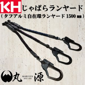 【KH基陽】じゃばらランヤード(タフアルミ自在環ランヤード1500�)