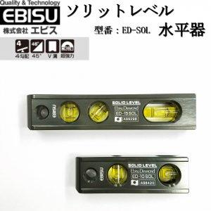 【エビス】水平器ソリッドレベル