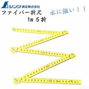【シンワ】ファイバー折尺 1m 5折