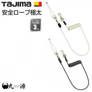 【タジマ】安全ロープ 極太3kg