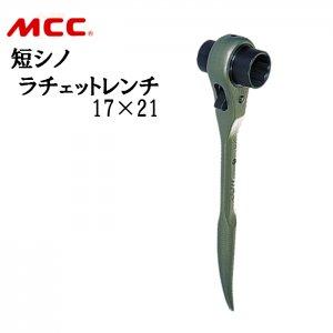 【MCC】短シノ ラチェットレンチ 17×19