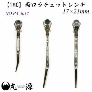 【TMC】両口ラチェットレンチ 17mm×21mm