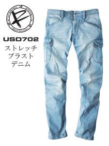 【イーブンリバー】USD702 ストレッチブラストカーゴ
