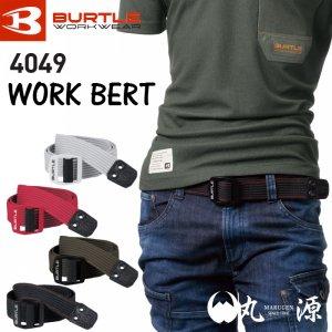 【バートル】4049 マルチワークベルト