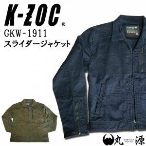 【ケイゾック】ストレッチスライダージャケット GKW-1911
