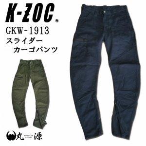 【ケイゾック】ストレッチスライダーカーゴパンツ GKW-1913