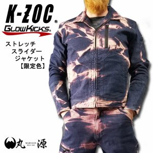 【ケイゾック】ストレッチスライダージャケット《限定色》