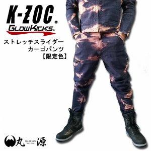 【ケイゾック】ストレッチスライダーパンツ《限定色》