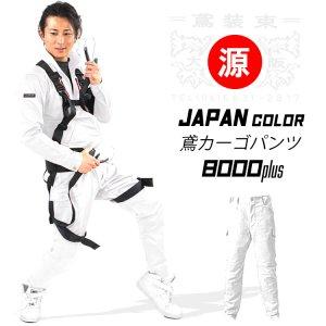 【丸源】 鳶カーゴ 8000プラス ジャパンカラー