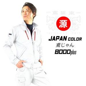 【丸源】 鳶じゃん 8000プラス ジャパンカラー