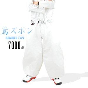 【丸源】 鳶ズボン サマー生地 7000番 ホワイト