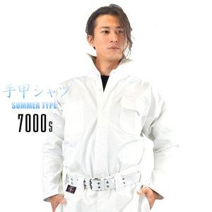 【丸源】 手甲シャツ サマー生地 7000番 ホワイト